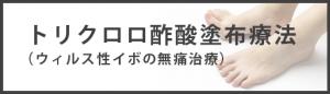 トリクロロ酢酸塗布療法(ウィルス性イボの無痛治療)