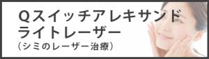 Qスイッチアレキサンドライトレーザー(シミのレーザー治療)